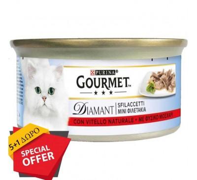 Gourmet Diamant Φιλετάκια Μοσχάρι 85g (5+1 ΔΩΡΟ)