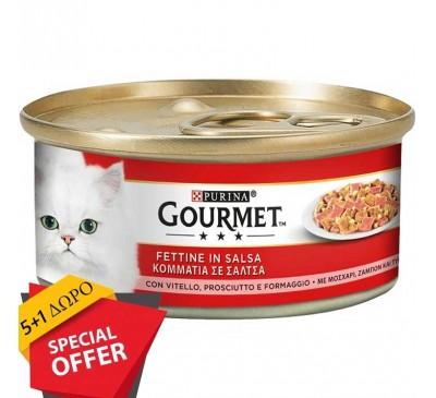 Gourmet Φιλετάκια Μοσχάρι Ζαμπόν 195g  (5+1 ΔΩΡΟ)