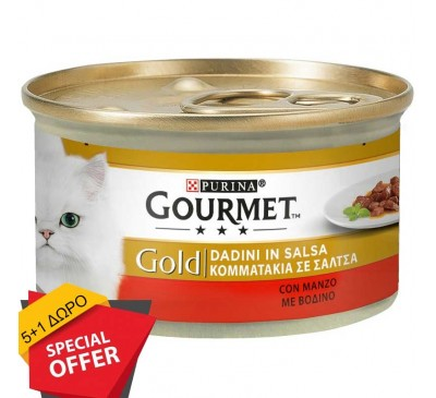 Gourmet Gold Κομματάκια σε σάλτσα Βοδινό 85g (5+1 ΔΩΡΟ)