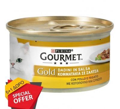 Gourmet Gold Κομματάκια σε σάλτσα Κοτόπουλο και Συκώτι 85g (5+1 ΔΩΡΟ)