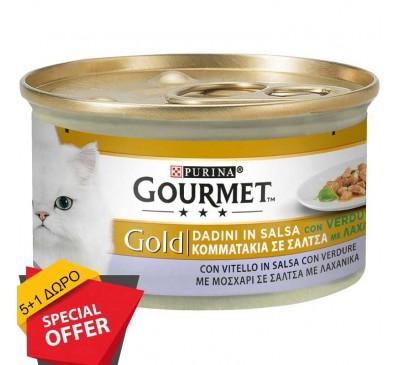 Gourmet Gold Κομματάκια σε σάλτσα Μοσχάρι και Λαχανικά 85g (5+1 ΔΩΡΟ)