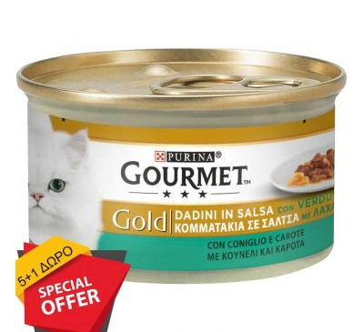 Gourmet Gold Κομματάκια σε σάλτσα Κουνέλι και Καρότα 85g (5+1 ΔΩΡΟ)