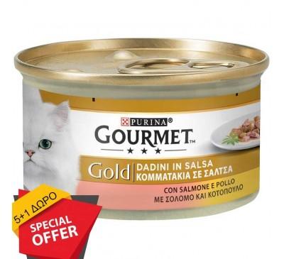 Gourmet Gold Κομματάκια σε σάλτσα Σολομός και Κοτόπουλο 85g (5+1 ΔΩΡΟ)