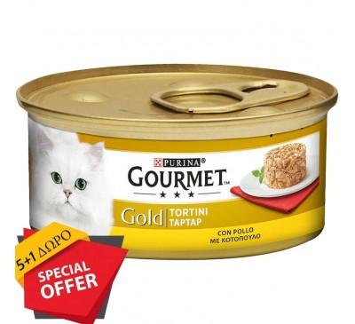 Gourmet Gold Tartar Κοτόπουλο 85g (5+1 ΔΩΡΟ)