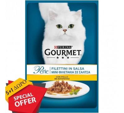 Gourmet Perle Φιλετάκια Κοτόπουλο 85g (5+1 ΔΩΡΟ)