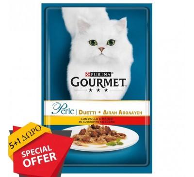 Gourmet Perle Φιλετάκια Κοτόπουλο Βοδινό 85g (5+1 ΔΩΡΟ)