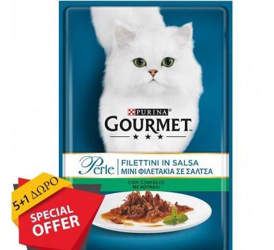 Gourmet Perle Φιλετάκια Κουνέλι 85g (5+1 ΔΩΡΟ)